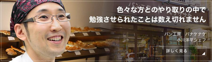 バナケナケ 小川洋平シェフ