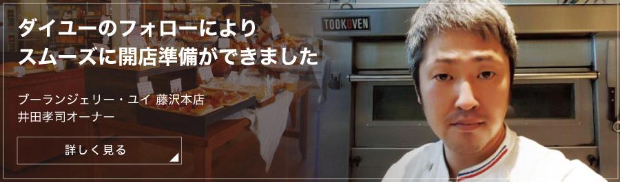 ブーランジェリー・ユイ 井田孝司オーナー