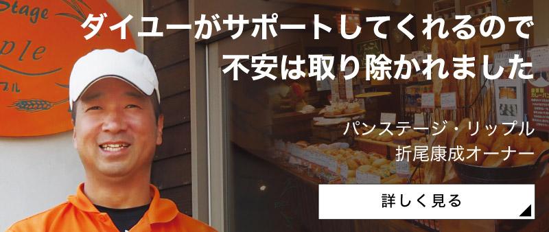 パンステージ・リップル 折尾康成オーナー