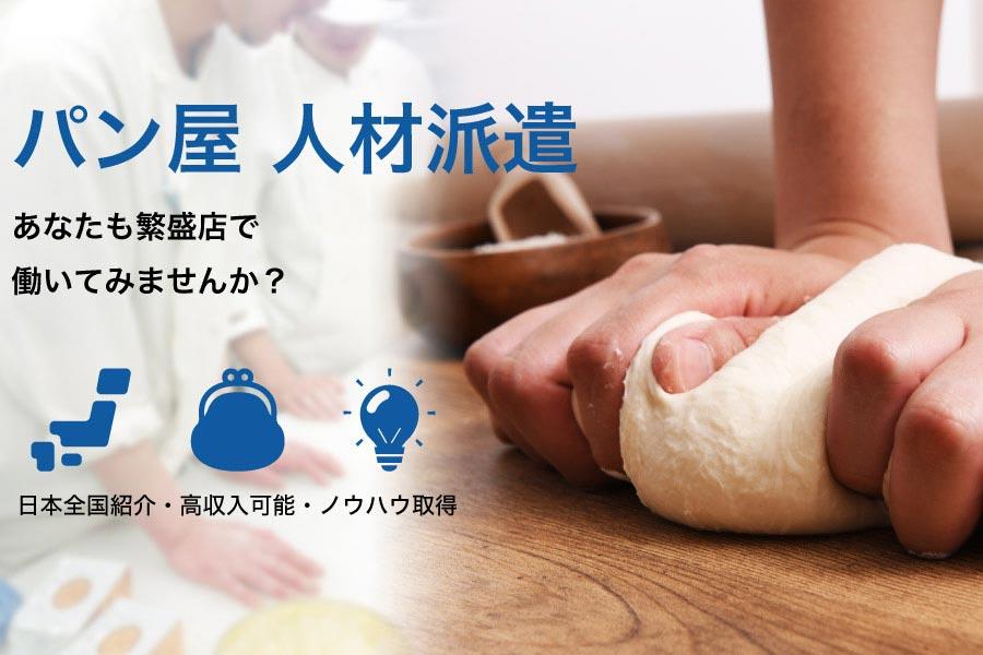 パン屋 人材派遣 あなたも繁盛店で働いてみませんか? 日本全国紹介・高収入可能・ノウハウ取得 今すぐ無料登録する