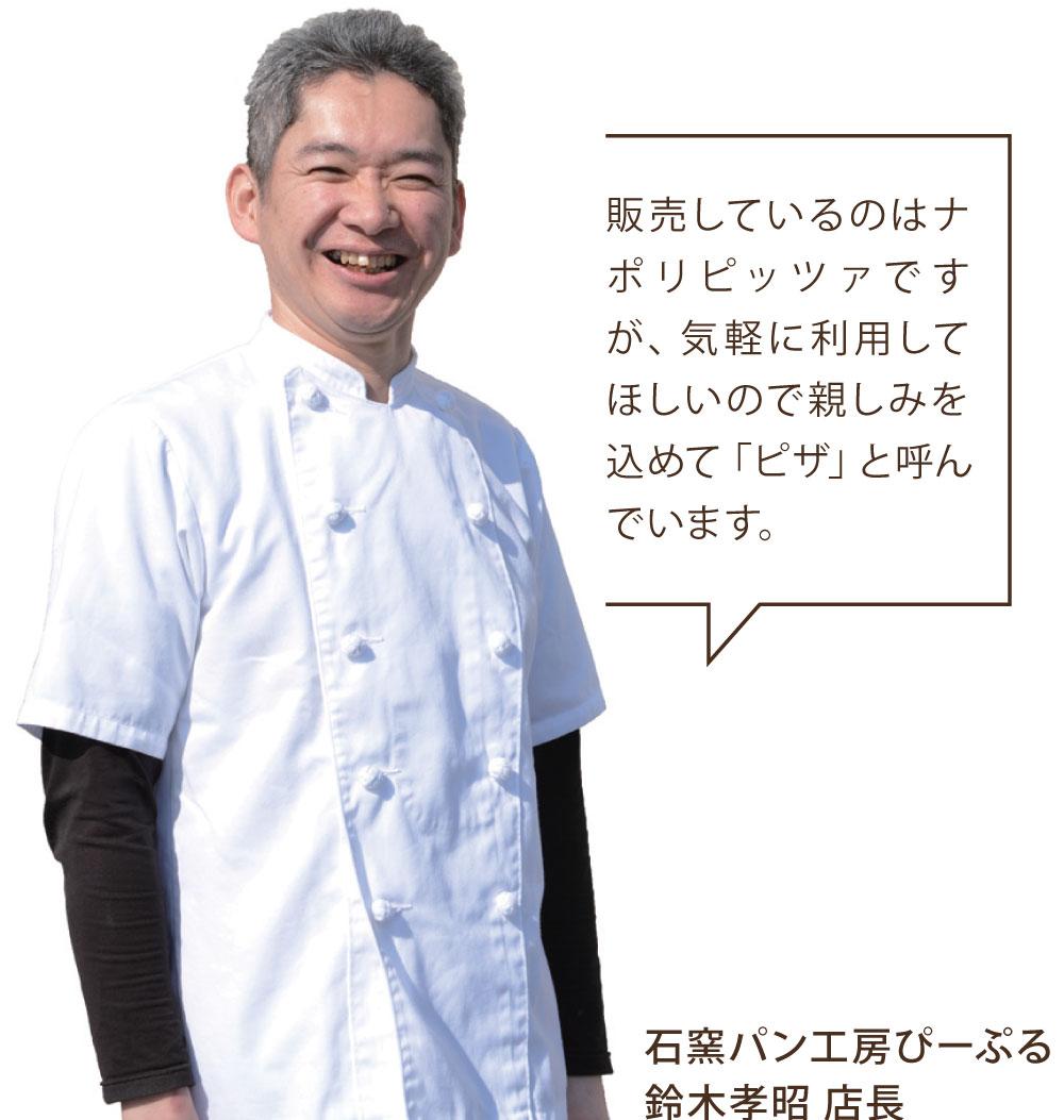販売しているのはナポリピッツァですが、気軽に利用してほしいので親しみを込めて「ピザ」と呼んでいます。 -窯パン工房ぴーぷる鈴木孝昭 店長