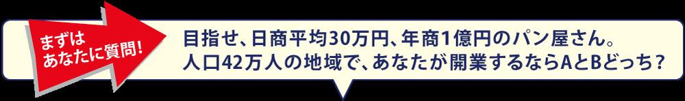 まずはあなたに質問!目指せ、日商平均30万円、年商1億円のパン屋さん。人口42万人の地域で、あなたが開業するならAとBどっち?